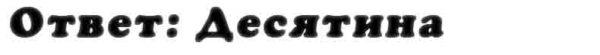 otvet_na_vopros